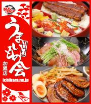 【いちはらうまいもの会】千葉県市原市のグルメサイト