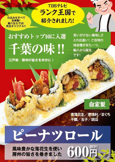 【鮨八】千葉の味 ピーナツロール458