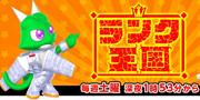 ランク王国 鮨八ピーナツロール