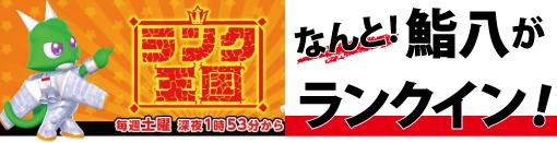 TBS ランク王国 回転すし【鮨八】ピーナツロール 千葉県市原市