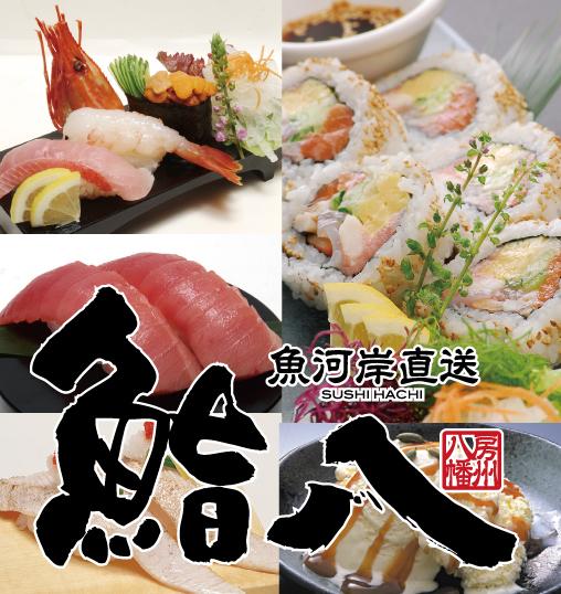 美味しい回転寿司 千葉県市原市 鮨八 新鮮なネタ 安くておいしい寿司屋 回転ずし 鮨